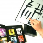 Exploring Chinese Calligraphy (+ a giveaway)
